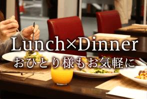 Lunch×Dinner おひとり様もお気軽に